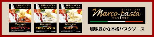 世界チャンピオンの味「マルコパスタシリーズ」