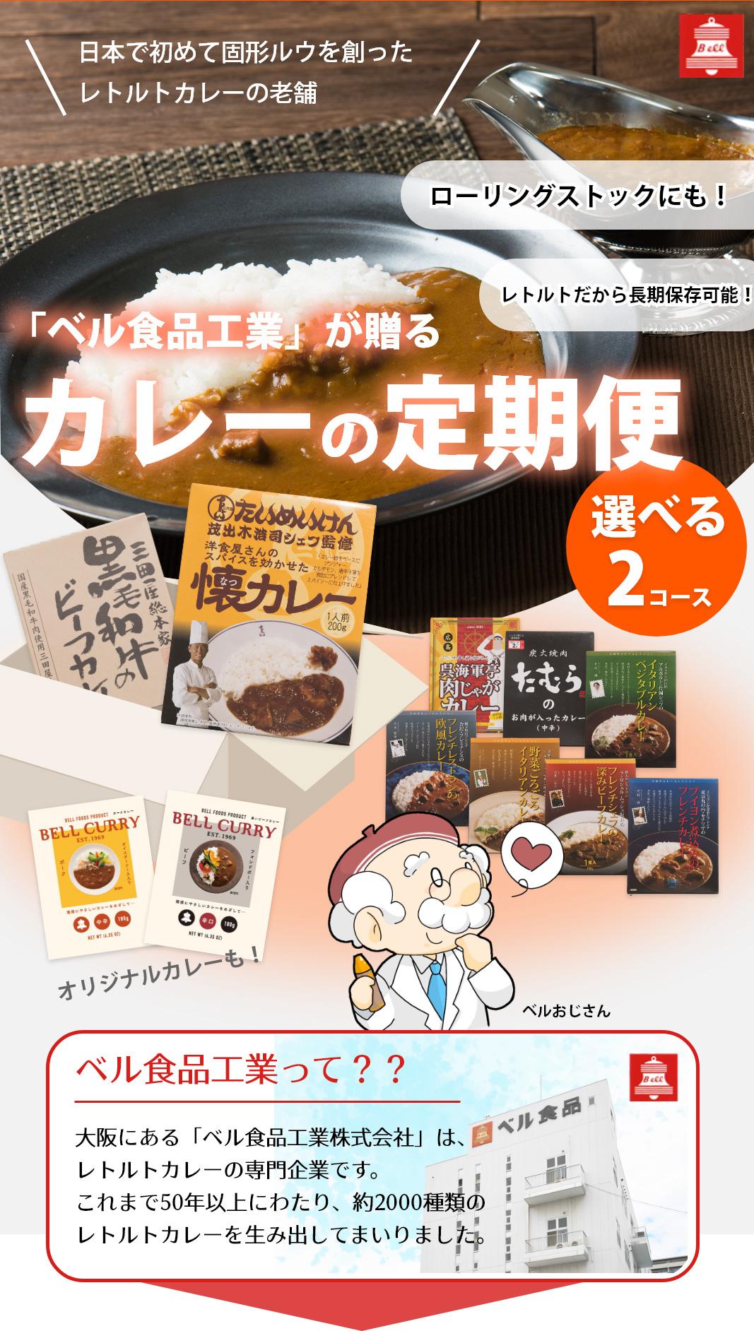 大阪にある「ベル食品工業株式会社」は、レトルトカレーの専門企業です。これまで50年以上にわたり、約2000種類のレトルトカレーを生み出してまいりました。