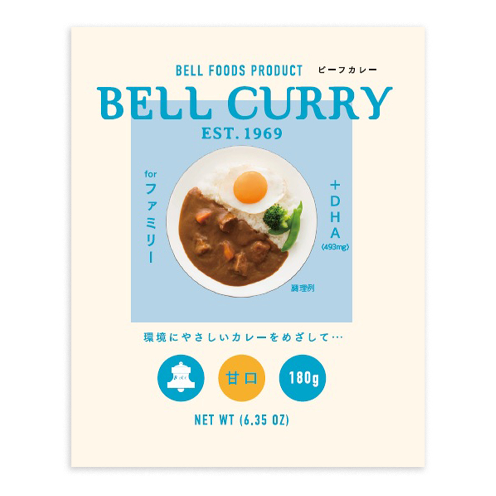 BELL CURRYシリーズ