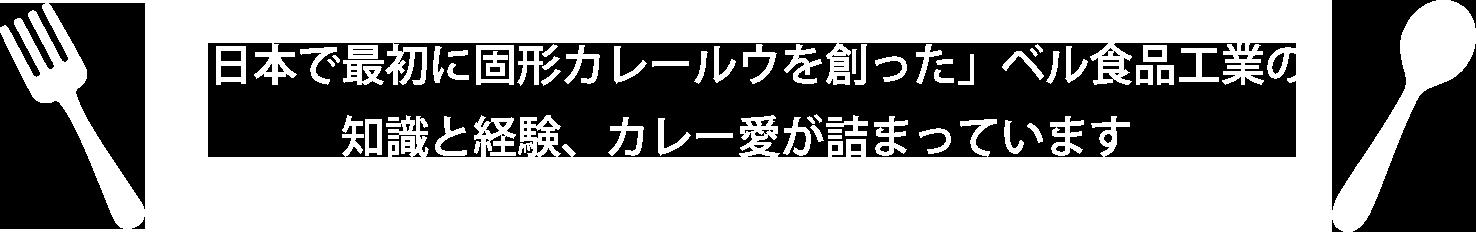 日本で最初に固形のルウを作った会社ベル食品工業